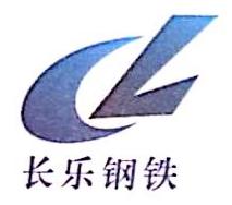 杭州长乐钢铁贸易有限公司