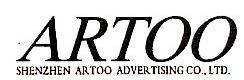 深圳市雅图广告有限公司 最新采购和商业信息