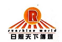 北京日照天下国际广告传媒有限公司 最新采购和商业信息