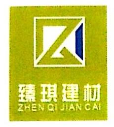 福建省臻琪建材发展有限公司 最新采购和商业信息