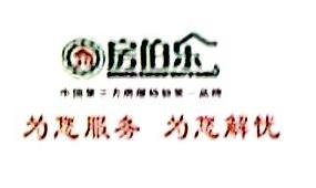 房伯乐(北京)咨询有限公司 最新采购和商业信息