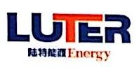 浙江陆特能源科技股份有限公司