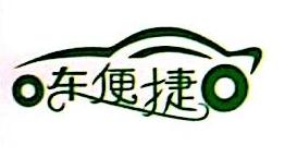广西车便捷环保科技有限公司
