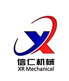 柳州市信仁机械设备有限公司
