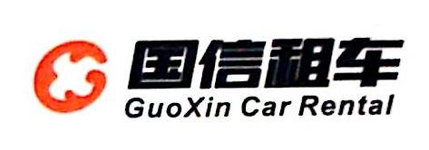 国信(龙南)汽车服务有限公司 最新采购和商业信息