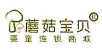上海蘑菇宝贝百货有限公司