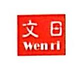 南京文日贸易有限公司 最新采购和商业信息