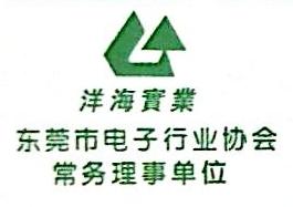 东莞市洋海实业有限公司 最新采购和商业信息