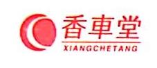 深圳市香车堂企业管理咨询有限公司 最新采购和商业信息