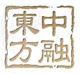 中融东方(北京)资产管理有限公司 最新采购和商业信息