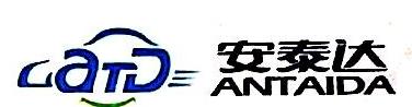 深圳市安泰达汽车服务有限公司 最新采购和商业信息