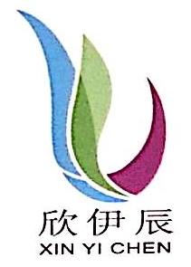 厦门欣伊辰服饰有限公司 最新采购和商业信息