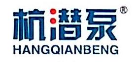 浙江斯耒特潜水泵有限公司 最新采购和商业信息