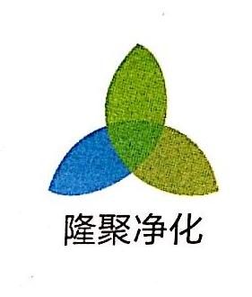 吴江市隆聚净化科技有限公司