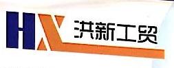 四川省洪新工贸有限公司 最新采购和商业信息