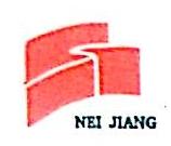 内江广告装饰有限公司 最新采购和商业信息