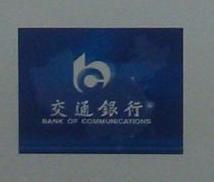 交通银行股份有限公司汕头广厦支行 最新采购和商业信息
