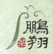 陕西鹏翔茶业有限公司