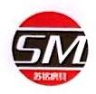 上海苏铭磨具有限公司 最新采购和商业信息
