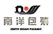 四川自贡南洋包装有限公司