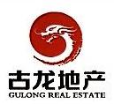 古龙房地产(龙海)有限公司