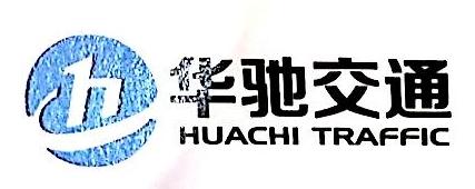 广西华驰交通技术有限公司 最新采购和商业信息