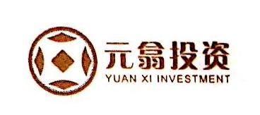 上海元翕投资管理有限公司 最新采购和商业信息