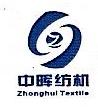 江苏中晖纺织机械有限公司