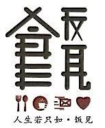 福州市饭见电子商务有限公司 最新采购和商业信息