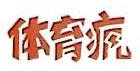 武汉体育疯信息科技有限公司 最新采购和商业信息