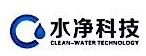 北京水净科技有限责任公司 最新采购和商业信息