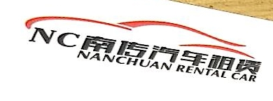 深圳市南传汽车租赁有限公司 最新采购和商业信息