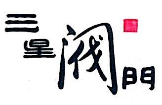鞍山市三星阀门制造有限公司 最新采购和商业信息