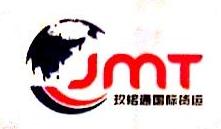 厦门玖铭通国际货运代理有限公司 最新采购和商业信息