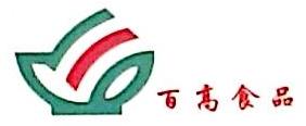合肥百高商贸有限公司