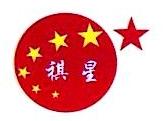 上海祺星贸易有限公司 最新采购和商业信息