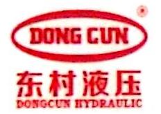 东莞市东村液压制造有限公司 最新采购和商业信息