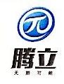 四川腾立文化传播有限公司 最新采购和商业信息