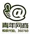 中山市青年网商电子商务有限公司 最新采购和商业信息
