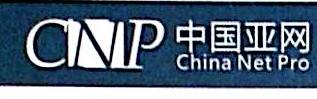 亚网速信网络科技发展有限公司