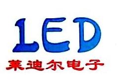 深圳市莱迪尔电子有限公司 最新采购和商业信息