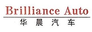 沈阳华晨金东实业发展有限公司 最新采购和商业信息