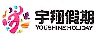 杭州宇翔城市假日旅行社有限公司