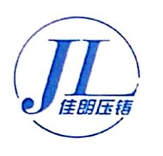 开平市佳朗卫浴有限公司 最新采购和商业信息