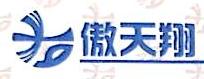 佛山市傲天翔贸易有限公司 最新采购和商业信息