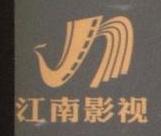 无锡江南影视传播有限公司