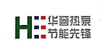 唐山华誉新能源供热有限公司 最新采购和商业信息