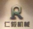 长沙仁毅机械制造有限公司