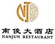 上海南俊餐饮有限公司 最新采购和商业信息