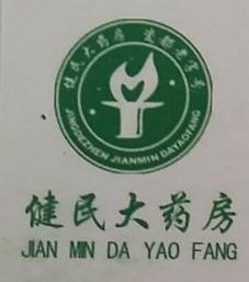 江西省景德镇健民大药房连锁有限公司